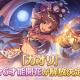 Cygames、『プリンセスコネクト!Re:Dive』で「カオリ」の★6才能開花が7月8日より登場!