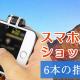 上海問屋、6本の指で扱えるスマホ用ショットボタンを発売! バトルロワイヤルゲームの操作性を向上!