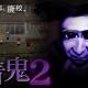 UUUMとGOODROID、新作ホラー系脱出ゲーム『青鬼2』をリリース…迫りくる青鬼から逃げつつ廃校からの脱出を目指す