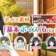KADOKAWA、『ラノゲツクール』と『ラノゲツクールF』で男子小学生や女子中高生などタイプ別ボイス素材を多数配信!
