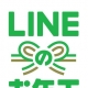"""「LINEのお年玉」キャンペーンで2449万個の""""お年玉袋""""を送信し、1月4日10時時点で1483万人が当選"""