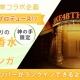ブランジスタゲーム、『神の手』第32弾企画はSKE48とコラボ メンバーがプロデュースした香りのロールオン香水とミサンガセットが景品に