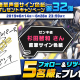 Studio Z、『ホップステップジャンパーズ』で杉田智和さんサイン色紙プレゼントCPを開始! 「Half Anniversary記念ガチャ-ギガンテックver-」も