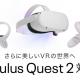 DMM、「DMM VR動画プレイヤー」が「Oculus Quest2」に対応 ゴロ寝や2D作品の視聴にも対応