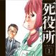 「めちゃコミ」12月の人気漫画ランキング、『死役所』が1位獲得!
