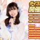 GAE、『AKB48ダイスキャラバン』でダイスキ選抜メンバー出演リアルイベント「ダイスキ感謝祭」を12月18日に開催!
