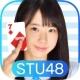 レッドクイーン、 STU48初の公式ゲームアプリ「STU48の7ならべ」をリリース…メンバー本人もガチで参戦するオンライン対戦も