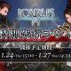 WEMADE SERVICE、スマホ向け新作MMO『イカロスM』の特別先行プレイを開始!
