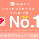 ヤフー、フリマアプリ「PayPayフリマ」が累計300万DLを突破 期間中最大10回使える1回100円引きクーポンを配布中