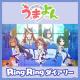 Cygames、ショートアニメ「うまよん」8月主題歌「Ring Ringダイアリー」デジタル配信とサブスク解禁! ノンテロップEDと次回予告も公開中!