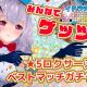 セガゲームス、『イドラ ファンタシースターサーガ』で★5キャラの「ロクサーヌ」が4月9日から登場!!