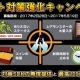 サイファー・テックとリンクトブレイン、スマホゲームのチート対策強化キャンペーンを実施…対策SDKの無償提供と最高100万円のプロモーション協賛