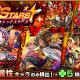 ミクシィ、『モンスターストライク』でガチャ「RED STARS」を7日正午より開催!