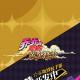 KLab、 『ジョジョの奇妙な冒険』アニメシリーズのモバイルゲーム簡体字・繁体字版ティザーサイトを開設! 上海で開催するCOMICUP27にも出展!
