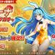EXNOA、『英雄*戦姫WW』で『アリーナピックアップガチャ』を開催! 新規英雄『ガラハド(バニー)』が登場