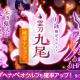 マーベラス、『剣と魔法のログレス いにしえの女神』アップデートで「霊刀九尾確率アップガチャ」や「月と共に去りぬ」を開催!