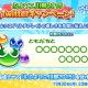 セガゲームス、『ぷよぷよ!!クエスト』マルチプレイ応援企画の「ぷよクエ川柳 2015 Twitter キャンペーン」を開催 素敵な川柳を作り「魔導石」をもらおう