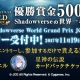 Cygames、「RAGE Shadowverse World Grand Prix JCG 予選大会」を11月23日より開催…エントリーは11月19日まで受付