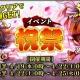 DMM GAMES、『三国ブレイズ』でリリース半年を記念したイベント「祝祭」を開催