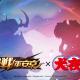 NetEase Games、スマホMOBAゲーム『決戦!平安京』がアニメ「犬夜叉」とのコラボイベントを開催決定!