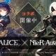 ポケラボとスクエニ、『SINoALICE』で『NieR:Automata』とのコラボガチャ「人形達ノ饗宴」後編を開始 LINEスタンプもついに発売