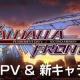 辰巳電子工業、『ヴァルハラフロント』で大型アップデートプロジェクト「改変 - REBUILD -」のゲームPVと新キャラクター3名を公開