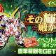 バンナム、『スーパーロボット大戦DD』で新イベント「その輝き、厳かたれ」&「4ステップアップガシャ-その輝き、厳かたれ-」を開催