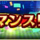 KONAMI、『プロ野球スピリッツA』で3月の「プロスピAマンスリー感謝祭」として1日1回プレゼントスカウトを開始