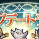 任天堂、『ファイアーエムブレムヒーローズ』でアップデートを2月7日に実施…「神竜の花」や「英雄の試練」追加、限界突破の仕様拡張、飛空城アップデートなど