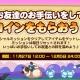 ESTgames、『マイにゃんカフェ』でガチャイベント「ネコマツリ」第21弾を開催! 「お手伝いイベント」も同時開催