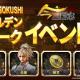 Archosaur Games、戦略SLG『今三国志』でGWイベントを5月1日より開催! 豪華な初心者特典コード全公開