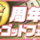 ガンホー、『パズドラ』で「魔法石10個!9周年スーパーゴッドフェス」を開始 新フェス限定モンスター「プリシラ」「クラウス」「テュオレ」が登場