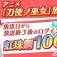 スクエニ、『刀使ノ巫女 刻みし一閃の燈火』でアニメ「刀使ノ巫女」の放送を記念して「虹珠鋼を100個」をプレゼント!