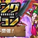 ガンホー、『パズル&ドラゴンズ』でランキングダンジョン「セルケト杯」を9月4日00時より開催