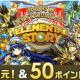 StudioZ、『エレメンタルストーリー』を「auゲーム」でリリース! WALLETポイントがもらえるリリース記念キャンペーンも!