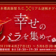 ハレガケ、「日本橋高島屋S.C.×リアル謎解きゲーム 幸せのバラを集めて」を開催 4月27日からのGW期間中に日本橋高島屋S.C.で実施