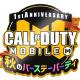 CS entertainment、『CoD Mobile』誕生1周年記念「秋のバースデーパーティー」を7日20時より開催!