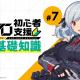 サンボーンジャパン、『ドールズフロントライン』初心者支援攻略基礎知識#7を配信! 26日より賑やかなハロウィンスキンテーマが登場