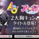 リベル、『アイ★チュウ』と『A3!』の2タイトル共同によるピールオフ広告を展開 11月3日に池袋と大阪で缶バッチ無料配布を実施