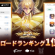 テンセントゲームズ、『聖闘士星矢 ライジングコスモ』の無料ランキング1位獲得を記念して「ダイヤ×200」「金貨×50000」を全プレイヤーに配布