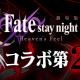 【Google Playランキング(9/17)】劇場版「Fate/stay night [HF]」コラボで『パズドラ』がトップ3入り 「スカウト!月見語り」開催の『あんさんぶるスターズ!!Music』は14ランクアップ