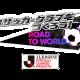 セガゲームス、『プロサッカークラブをつくろう! ロード・トゥ・ワールド』で「日本代表スカウト」を開催!