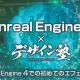C&R社、ゲームクリエイターを対象とした「UE4」を使用したエフェクト制作の技術セミナー「デザイン塾×UE4」を1月29日に開催