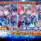 スクエニ、『プロジェクト東京ドールズ』で最大22連分のガチャチケがもらえる「2周年記念ログインボーナスキャンペーン第2弾」を6月13日より開催