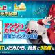 EXNOA、『要塞少女』で『にじさんじ』とのコラボCPを16日より開催!