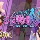 無尽ゲーム、美少女を育成する放置系カードRPG『乙女戦姫~ロリータガールズ~』の事前登録を開始!