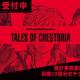 バンナム、新作『テイルズ オブ クレストリア』の事前登録を開始…中田ヤスタカ氏×神風動画によるスペシャルムービーも公開!