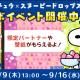 カプコン、『スヌーピー ドロップス』で 森永製菓の「ハイチュウ」コラボを開催中!