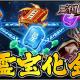 DMM GAMES、『三国ブレイズ』で新機能「霊宝化金」と「問鼎中原」を追加