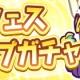 セガゲームス、『ぷよぷよ!!クエスト』で「★7へんしんキャラ」に「戦乙女アルル」を追加 「戦乙女アルル」が登場する「ピックアップガチャ」も開催